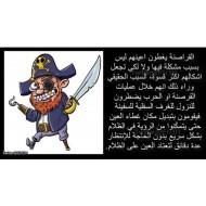 لماذا يقوم القراصنة بتغطية عين واحدة؟
