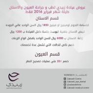 عروض مركز زبيدي لشهر فبراير فقط خصم ٢٠٪ على عمليات تصحيح النظر @zabeedi_eye_dental