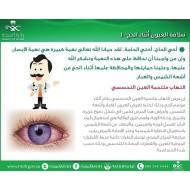 سلامة العين أثناء #الحج ١