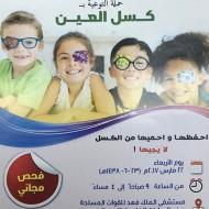 حملة التوعية ب #كسل_العين بمستشفى الملك فهد للقوات المسلحة بجدة يوم الأربعاء القادم الموافق ٢٢/٣/٢٠١٧ حيث يوجد فحص طبي مجاني لعيون الأطفال #جدة